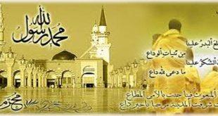 صور موضوع عن هجرة الرسول من مكة الى المدينة