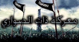 اول معركة اسلامية بحرية , ما هي اول معركه اسلاميه