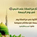 الصلاة على النبي يوم الجمعة