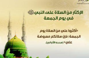 صور الصلاة على النبي يوم الجمعة
