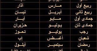 الاشهر العربية بالترتيب