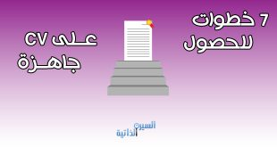 نموذج cv بالعربي مكتوب
