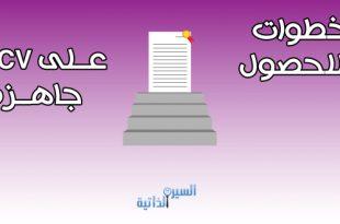 صور نموذج cv بالعربي مكتوب
