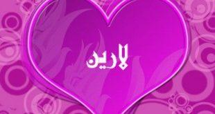 معنى اسم لارين في اللغة العربية