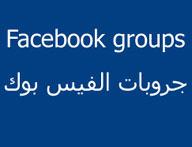 اسماء مجموعات , قروبات فيس بوك