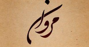 ماذا تعني كلمة مروان