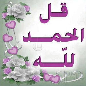 ايات وادعيه للحمد علي نعم الله