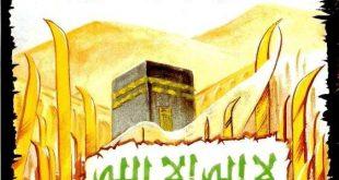 صورة كم عدد غزوات الرسول محمد