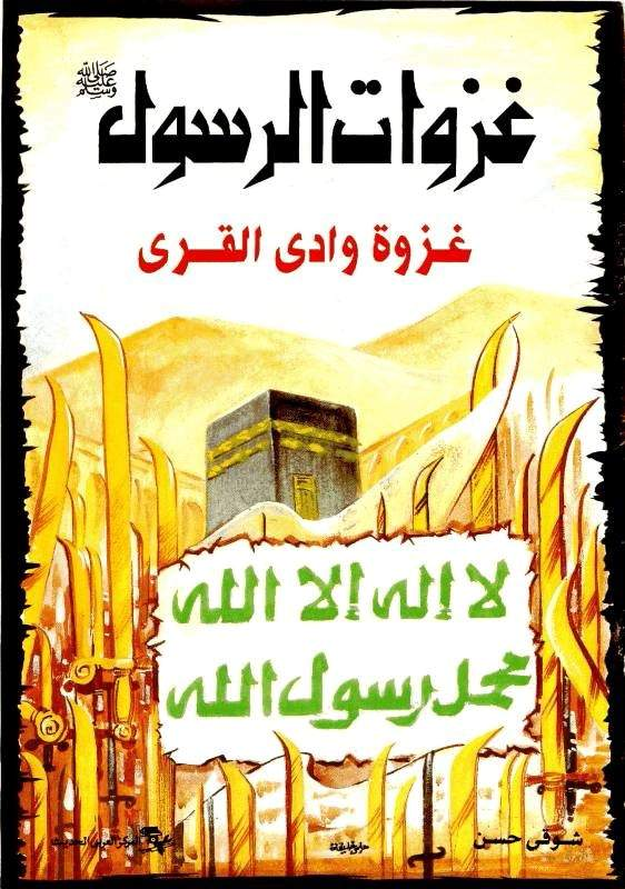صور كم عدد غزوات الرسول محمد