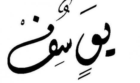 صور اسماء اولاد سيدنا يوسف