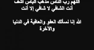 كلمات قصيره مضمونها دعوات بعاجل الشفاء
