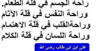 صورة حكم واقوال الامام على رضي الله عنه