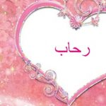 ما هو معنى اسم رحاب
