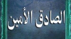 صور احاديث عن الصدق فى الاسلام