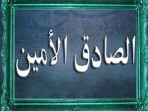 احاديث عن الصدق فى الاسلام