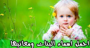اجمل الاسماء العربية
