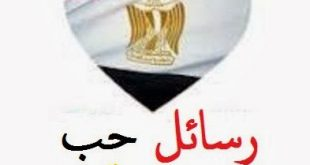 كلام رومانسى للزوجة مصرى