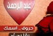 صوره ما هو معنى اسم عبد الرحمن الحقيقي