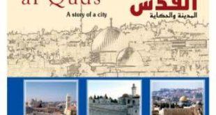 موضوع عن القدس باللغة الانجليزية