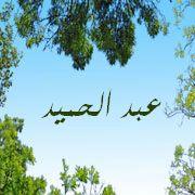تفسير الاحلام معنى اسم عبد الحميد