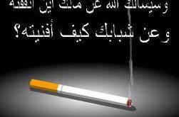 صورة مقال قصير عن التدخين