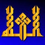 صور اسم الله سبحانه وتعالى