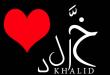 صور معنى اسم خالد حسب علم النفس