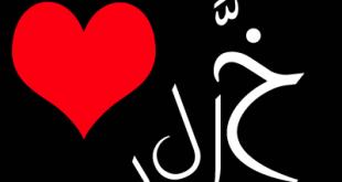 صورة معنى اسم خالد حسب علم النفس
