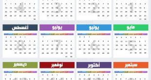 بالصور التقويم الهجري 2019 calendar2016 310x165
