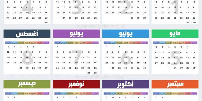 صوره التقويم الهجري 2019