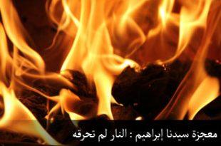 صور ما اسم قوم سيدنا ابراهيم