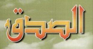 موضوع الصدق فى الاسلام