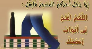 دعاء دخول المسجد كتابة