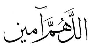 صوره حكم قول اللهم امين