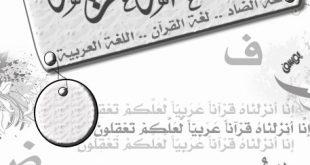 مقالات عن اللغة العربية الفصحى
