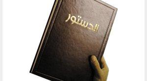 صورة مواد الدستور 2019 , دستور مصر