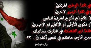 احلى كلام عن الوطن سوريا