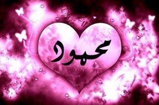 صور صور اسم محمود