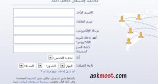 طريقة عمل صفحة على الفيس بوك بالعربي للفنان
