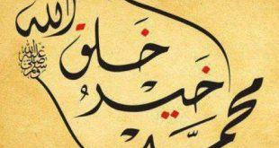 صورة كلمات انشودة اللهم صلي على محمد