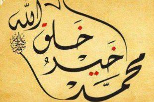 صور كلمات انشودة اللهم صلي على محمد