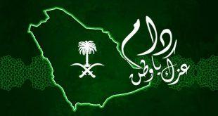 متى اليوم الوطني السعودي 2019