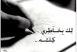 بالصور ابيات شعر عتاب للحبيب e5a96d1523 110x75