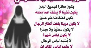 صور مقال عن ارتداء الحجاب