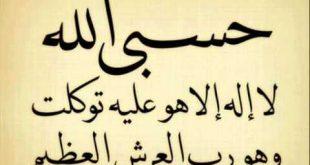كيفية التخلص من الحسد والغيرة بقراءة اية او سورة , اهم الايات الحسد