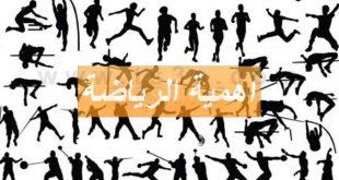 بالصور موضوع عن الرياضة واهميتها eaf5ec6f653195ec747deeba8f37eed8 310x165