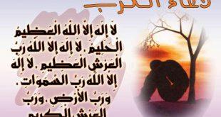 دعاء الكرب و الحزن و الشدة