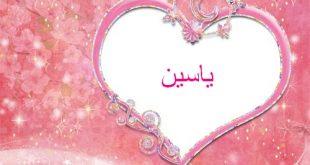 صور اصل اسم ياسين