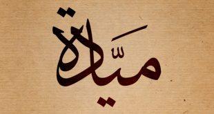 معنى اسم ميادة فى اللغة العربية , مفهوم اسم مياده