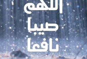 صور الدعاء عند نزول المطر